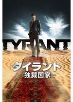 TYRANT/タイラント -独裁国家-