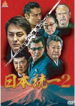 日本統一2