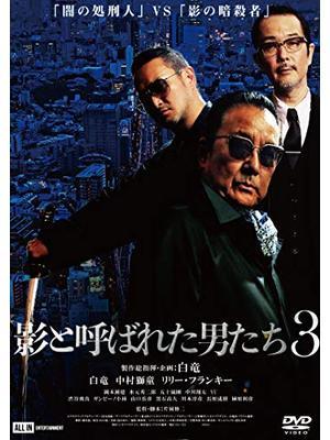 影と呼ばれた男たち3