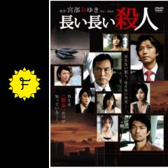 長い長い殺人 - 映画情報・レビュー・評価・あらすじ・動画配信 ...