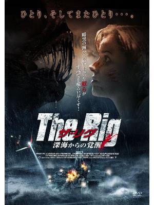 ザ・リグ 〜深海からの覚醒〜