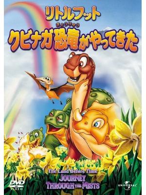 リトルフット クビナガ恐竜がやってきた