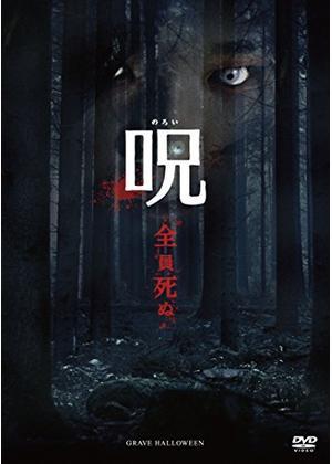 呪(のろい) - 映画情報・レビ...