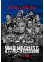 ウォー・マシーン:戦争は話術だ!