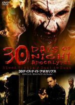 30デイズ・ナイト アポカリプス