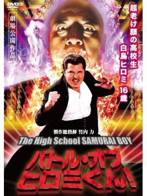 バトル・オブ・ヒロミくん! 〜The High School SAMURAI BOY〜