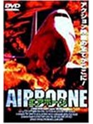 AIRBORNE エアボーン