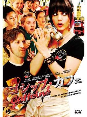 ゴシップ・カフェ