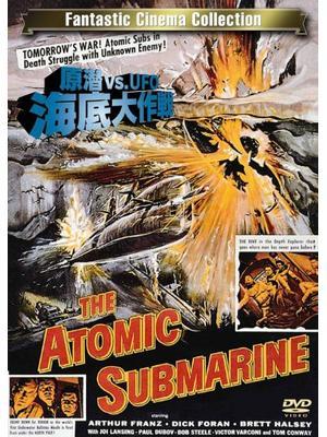原潜vs.UFO/海底大作戦