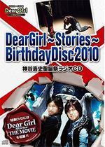 Dear Girl〜Stories〜THE MOVIE