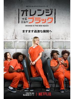 オレンジ・イズ・ニュー・ブラック シーズン6