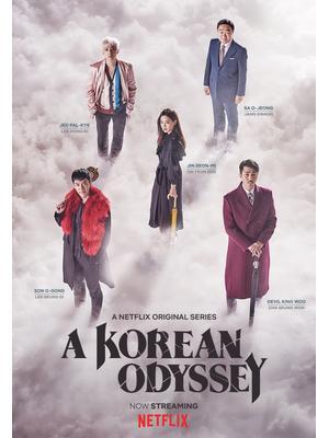 A Korean Odyssey(英題)