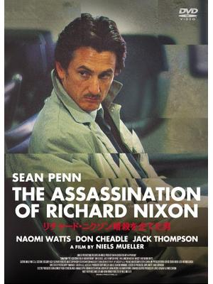 リチャード・ニクソン暗殺を企てた男