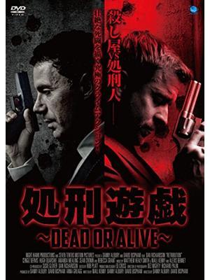処刑遊戯~DEAD OR ALIVE~