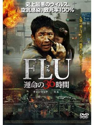 FLU 運命の36時間
