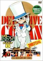 名探偵コナン 集められた名探偵 工藤新一VS怪盗キッド