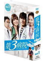 第3病院~恋のカルテ~