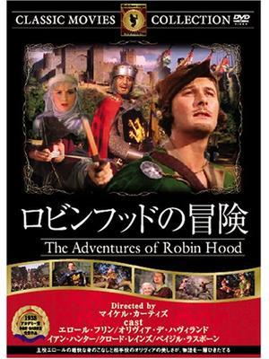 ロビンフッドの冒険