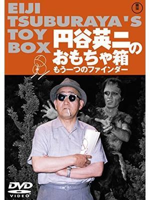 円谷英二のおもちゃ箱 もう一つのファインダー
