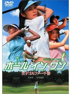 ホール イン ワン 女子ゴルファー千春