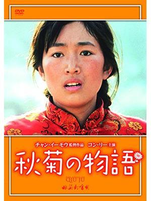 秋菊の物語