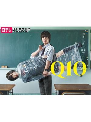 Q10(キュート)