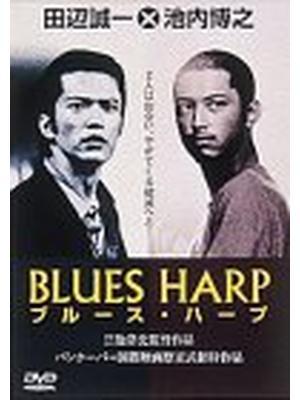 BLUES HARP ブルース・ハープ