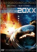 ジュピター20XX
