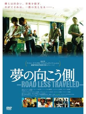 夢の向こう側〜ROAD LESS TRAVELED〜