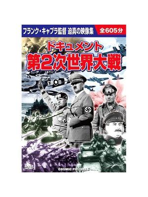 ナチス怒涛の侵略