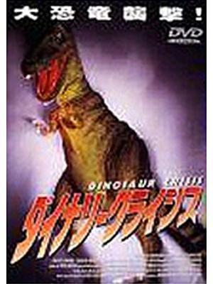 ダイナソークライシス/恐竜カルノザウルス