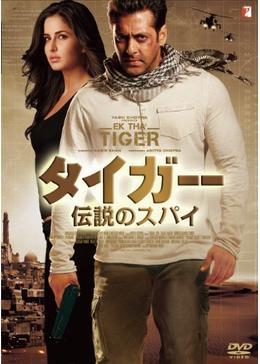 タイガー 伝説のスパイ