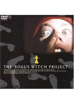 ボガス・ウィッチ・プロジェクト