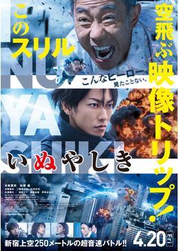 Inuyashiki poster b1