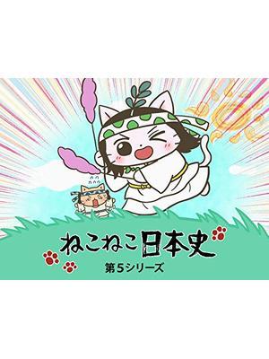 ねこねこ日本史 第5期