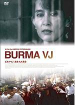 ビルマVJ 消された革命
