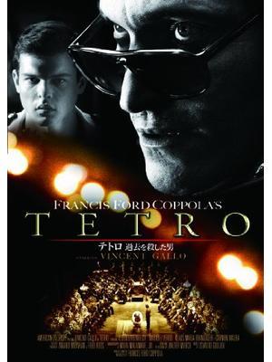 テトロ 過去を殺した男