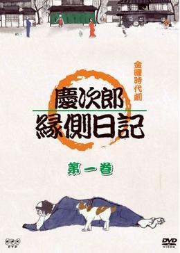 慶次郎縁側日記