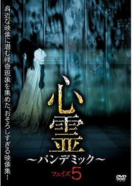心霊 ~パンデミック~ フェイズ5