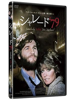 シャレード'79