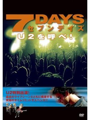 7DAYS U2を呼べ!