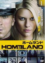 HOMELAND/ホームランド シーズン1