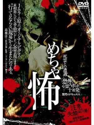 死霊との遭遇 めちゃ怖2 「恐怖!心霊スポット十連発」 驚愕のドキュメント