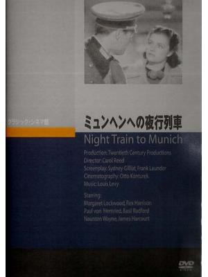 ミュンヘンへの夜行列車