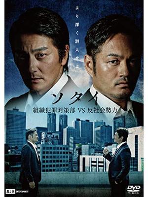 ソタイ〜組織犯罪対策部vs反社会勢力〜
