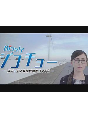 ミス・ジコチョー〜天才・天ノ教授の調査ファイル〜