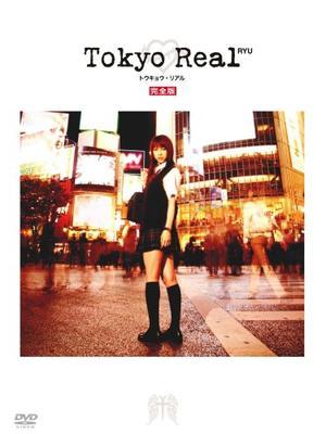 Tokyo Real トウキョウ・リアル