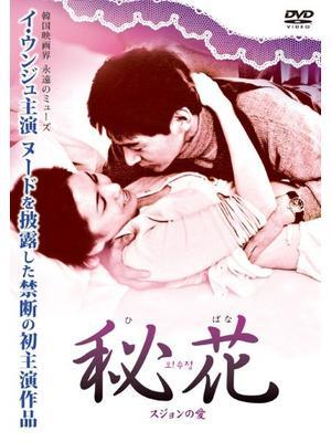秘花 〜スジョンの愛〜