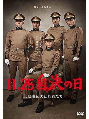 11.25 自決の日 三島由紀夫と若者たち