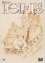 名探偵ホームズ1 青い紅玉(ルビー)の巻